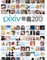 pixiv年鑑カバー2013